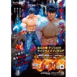 UNGLE LIFE SIZE PROJECT KEN IL GUERRIERO 北斗の拳 Hokuto no Ken