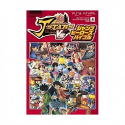 J STARS VICTORY VS OFFICIAL GUIDE BOOK